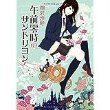 Amazon.co.jp: <b>相沢沙呼</b>: 本