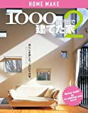1000万円台で建てた家〈2〉 (ホームメイク)