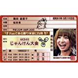 AKB48免許証 じゃんけん大会【篠田麻里子】