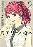 ミエリーノ柏木 2 (ヤングジャンプコミックス)