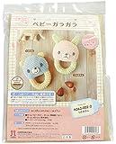 ハマナカ 編み物キット ポーム ベビーガラガラ うさぎさん H362-002-2
