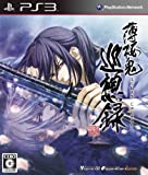 Hakuoki: Junsouroku [Japan Import]