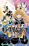 キングダム ハーツII7巻 (デジタル版ガンガンコミックス)