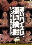 凄いパイズリ、凄い挟射 ディレクターズカットBEST ムーディーズ [DVD]