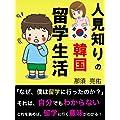 人見知りの韓国留学生活