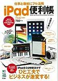 仕事と趣味にフル活用iPad便利帳 (エイムック 2761)