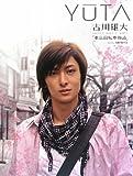 古川雄大Photo Movie Book 東京自転車物語