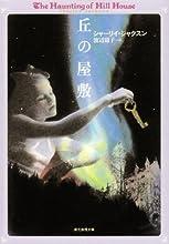 丘の屋敷 (創元推理文庫 F シ 5-1)