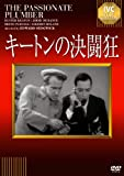 キートンの決闘狂[DVD]