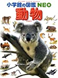 動物 小学館の図鑑NEO