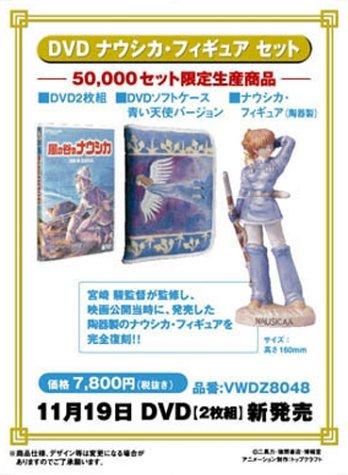 風の谷のナウシカ DVD ナウシカ・フィギュア セット