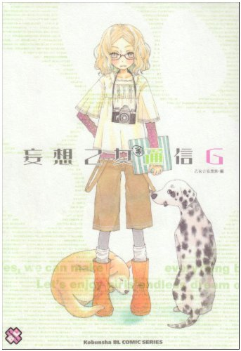 妄想乙女通信G (kobunsha BLコミックシリーズ)
