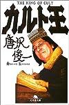 カルト王 (幻冬舎文庫)