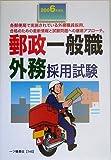 郵政一般職 外務採用試験〈2006年度版〉