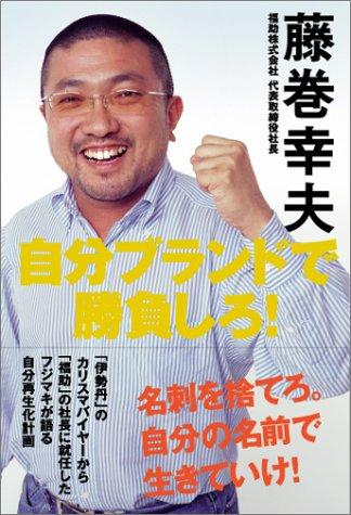 藤巻幸大(藤巻幸夫)