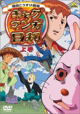 おすすめアニメ キャッチ ギャグマンガ日和 上巻 [DVD]