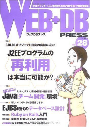 WEB+DB PRESS Vol.28