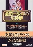 金田一少年の事件簿〈1〉オペラ座館・新たなる殺人 (講談社文庫)