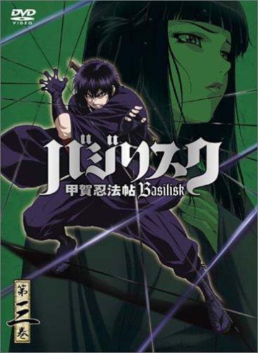 バジリスク ~甲賀忍法帖~ vol.3 (初回限定版) [DVD]