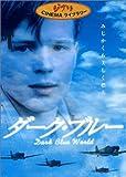 ダーク・ブルー [DVD] 北野義則ヨーロッパ映画ソムリエのベスト2002第9位
