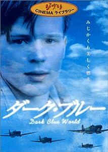 ダーク・ブルー [DVD]