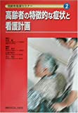 高齢者の特徴的な症状と看護計画 (高齢者看護セミナー)