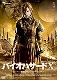 バイオハザードX [DVD]