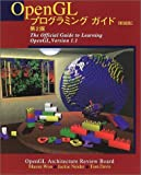 OpenGLプログラミングガイド 第2版―The Official Guide to Learning OpenGL,Version 1.1
