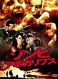 ゾンビ・アポカリプス[DVD]