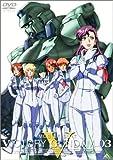 機動戦士Vガンダム 03 [DVD]