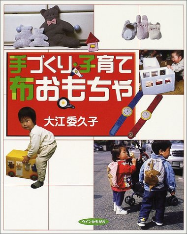 Handmade Child Care Cloth Toy (2002) Isbn: 4876996814 [Japanese Import] front-898282