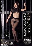 完全パンストフェティッシュ 3 北条麻妃 AVS collector's [DVD]