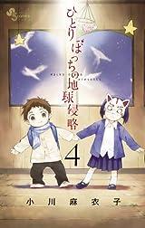 少年と宇宙人の出会いの回想を描く「ひとりぼっちの地球侵略」第4巻