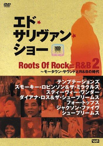 """エド・サリヴァン presents """"ルーツ・オブ・ロック=R&B2"""" ~モータウン・サウンドとR&Bの時代 [DVD]"""