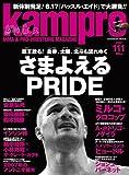 kamipro 111 (2007)―紙のプロレス (エンターブレインムック)