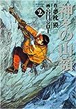 神々の山嶺(いただき) (2) (集英社文庫—コミック版 (た66-2))