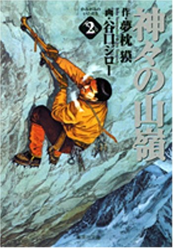 神々の山嶺 2