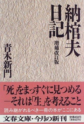 納棺夫日記 (文春文庫)