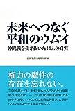 「未来へつなぐ平和のウムイ(思い): 沖縄戦を生き抜いた14人の真実 Ok...」販売ページヘ
