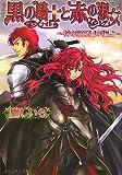 黒の騎士と赤の淑女 -神の眠る国の物語- (B's‐LOG文庫)