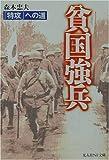 貧国強兵―「特攻」への道 (光人社NF文庫)