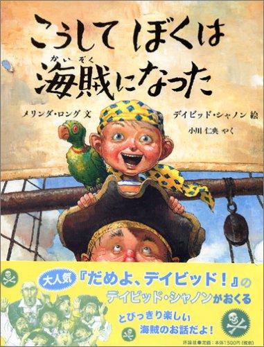 こうしてぼくは海賊になった (児童図書館・絵本の部屋)