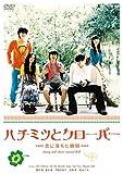 ハチミツとクローバー ~恋に落ちた瞬間~ [DVD]