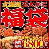 (送料無料)北海道三大カニ福袋セット総重量1.2kg 【お取り寄せグルメ産直食卓】