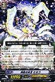 カードファイト!!ヴァンガード 【神託の女王 ヒミコ】【RRR】BT10-004-RRR ≪騎士王凱旋 収録≫