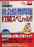 ゴク楽行政書士 社会情勢問題打開スペシャル!!〈2005年度…