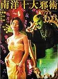 Eternal Evil of Asia [DVD] [1995] [Region 1] [US Import] [NTSC]