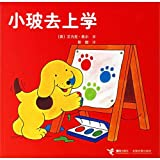 img - for Spot Goes to School (Chinese Edition) book / textbook / text book
