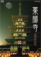 薬師寺 ~白鳳の大伽藍と至宝~ [DVD]