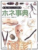 ホネ事典 (「知」のビジュアル百科)